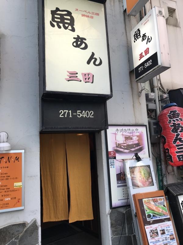 魚あん三田