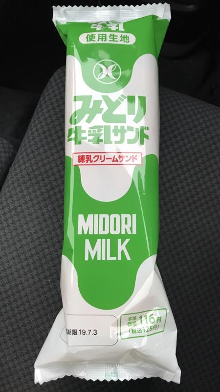 みどり牛乳サンド