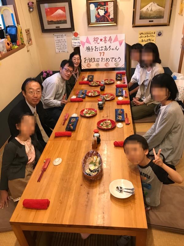 家族みんなで食事会