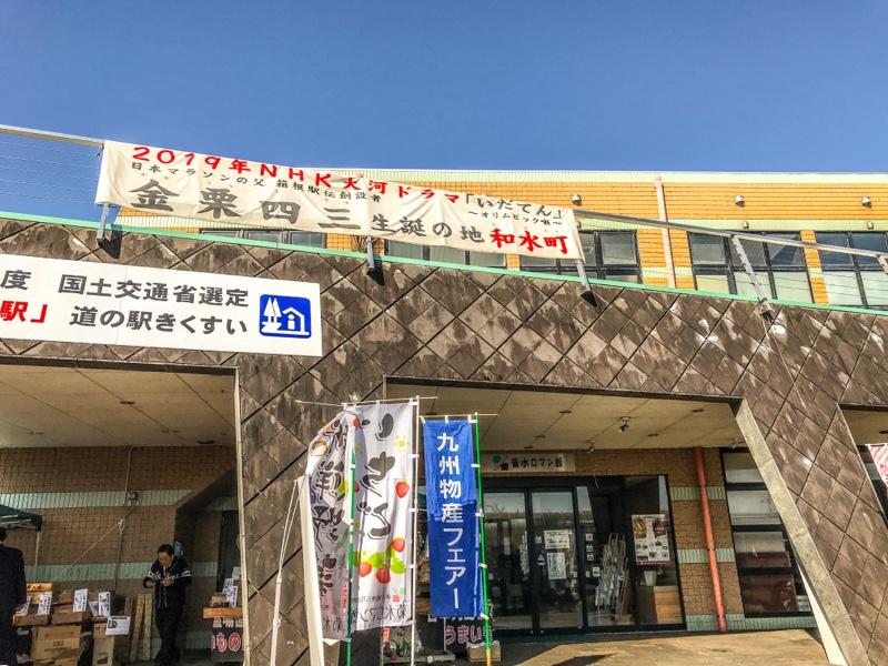 菊水ロマン館