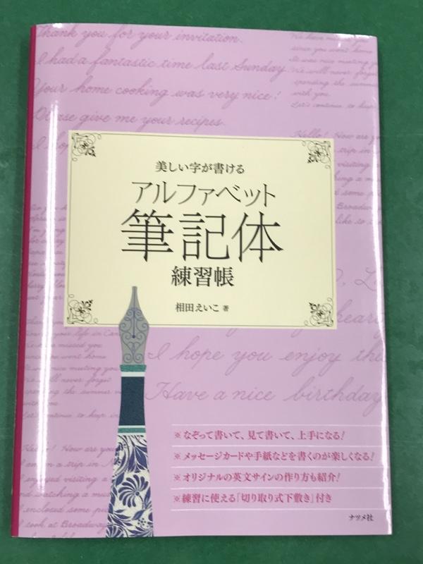 アルファベット筆記体練習帳
