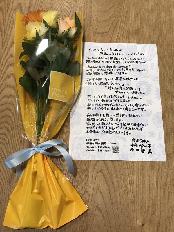 記念のお花とメッセージ