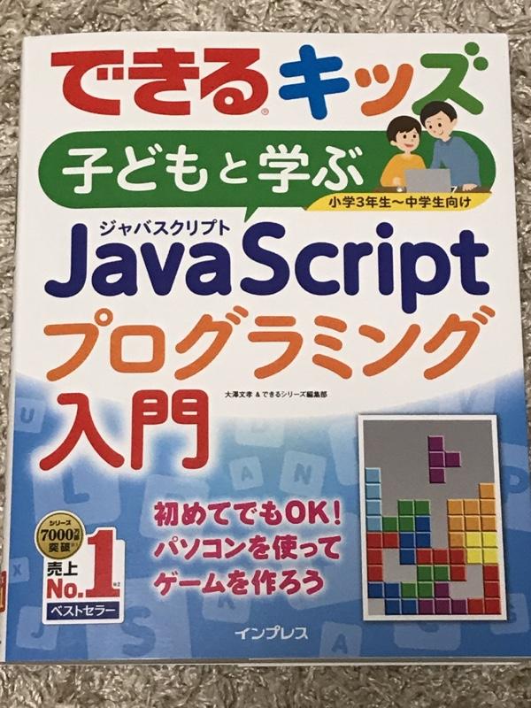 できるキッズ JavaScript入門