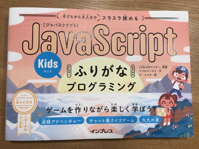 JavaScript kidsふりがなプログラミング